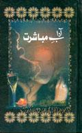 Aadaab Mubashrat Aftab Ahmad Pictures